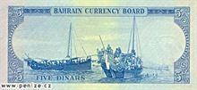 Bahrajnský dinár 5
