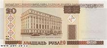 Běloruský rubl 20