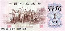 Čínský jüan 1