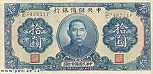 Čínský jüan 10