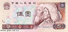 Čínský jüan 5