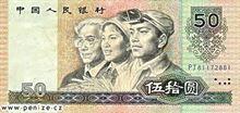 Čínský jüan 50