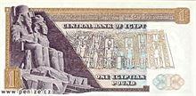 Egyptská libra 1