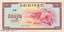 Kambodžský riel 10
