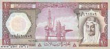 Saúdský rijál 10